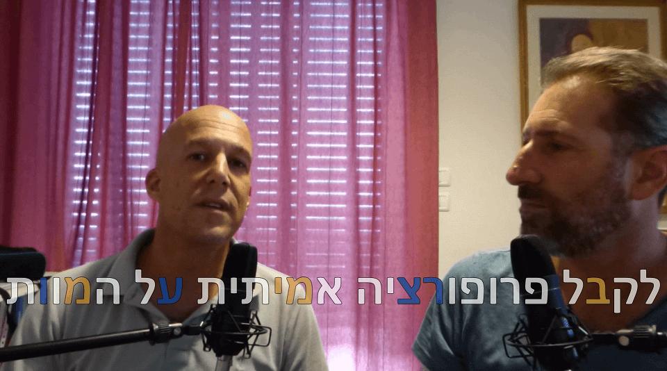 מדברים על מוות - פודקאסט המעלית פרק 7 - יניב אדרי ודני גולן