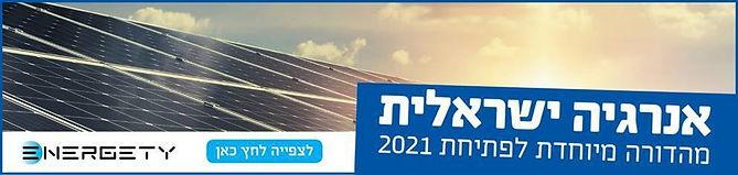 מגזין אנרגיה ישראלית 2021.jpg