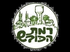 Ramat-hakovesh-logo_edited.png