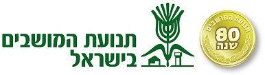 תנועת המושבים בישראל.jpg