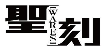 wares_rogo_yoko_300.jpg