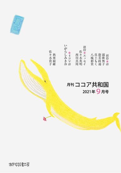 PDFダウンロード版☆年間購読☆2021年9月号~(2022年8月号まで)