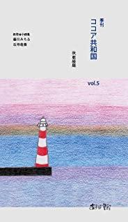 季刊 ココア共和国vol.5