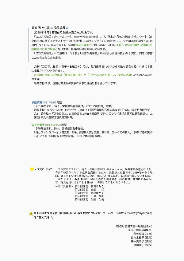 YS賞 投稿規程
