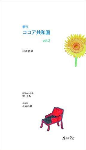 季刊 ココア共和国vol.2