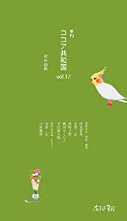 季刊 ココア共和国vol.17