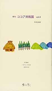 季刊 ココア共和国vol.4