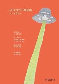 月刊ココア2020年6月号