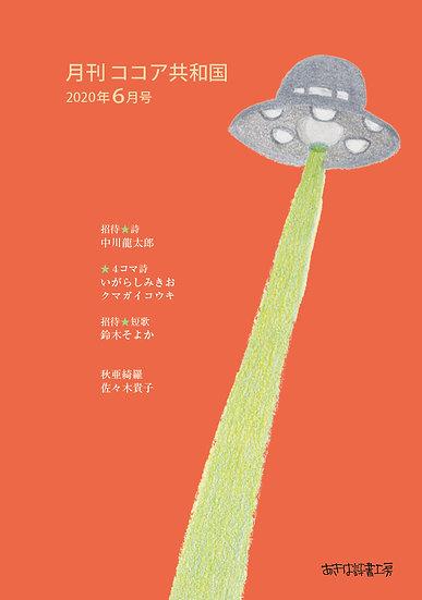 月刊ココア共和国 2020年6月号(vol.3)