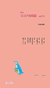 季刊ココア共和国vol.19