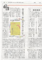 東京新聞・中日新聞