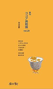 季刊ココア共和国vol.21
