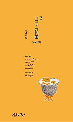 季刊 ココア共和国vol.20