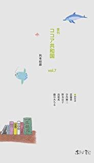 季刊 ココア共和国vol.7