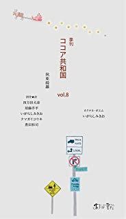 季刊 ココア共和国vol.8