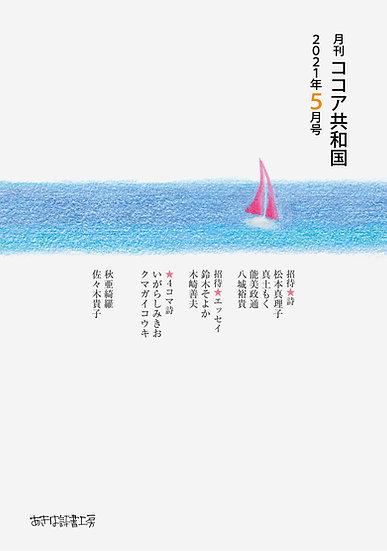 月刊ココア共和国2021年5月号(vol.14)