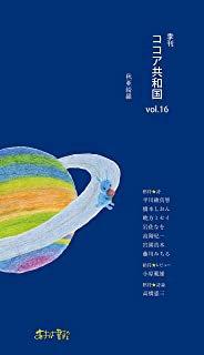 季刊 ココア共和国vol16