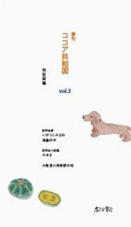 季刊 ココア共和国vol.3