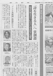 朝日新聞 ( 2020.05.16 )