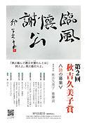第2回 秋吉久美子賞