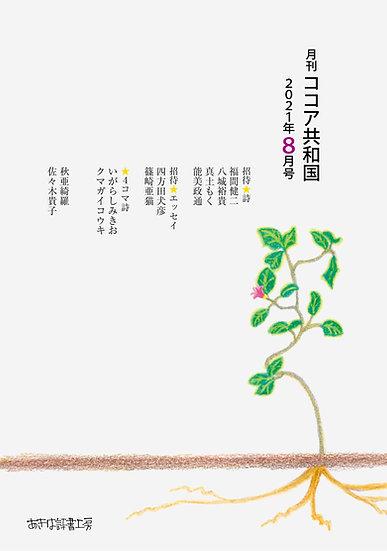 月刊ココア共和国2021年8月号(vol.17)