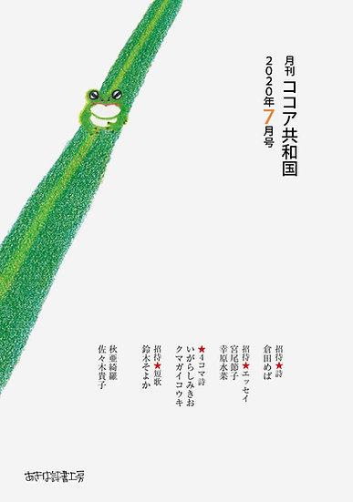 月刊ココア共和国 2020年7月号(vol.4)