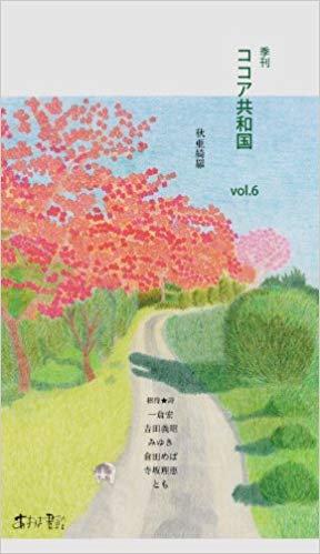 季刊 ココア共和国vol.6