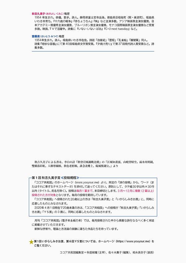 秋吉久美子賞 投稿規程