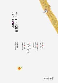 月刊ココア2021年2月号