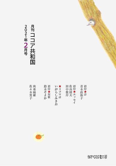 電子版付き【年間購読】月刊ココア共和国☆2021年2月号~(12冊)