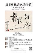200131a秋吉久美子賞チラシ_オモテ.jpg