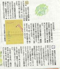 河北新報掲載0414.jpg