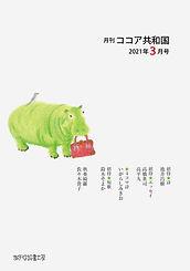月刊ココア2021年3月号