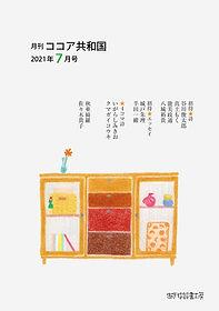 月刊ココア2021年7月号