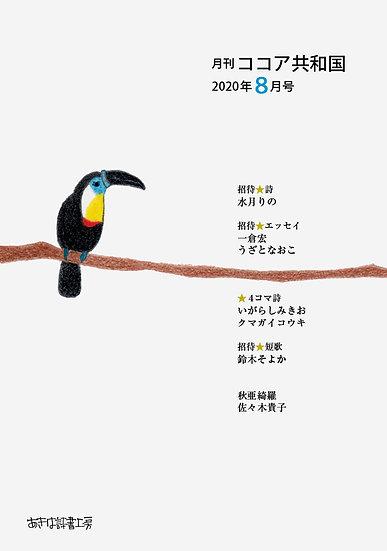 月刊ココア共和国 2020年8月号(vol.5)