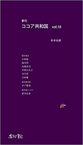 季刊 ココア共和国vol.18