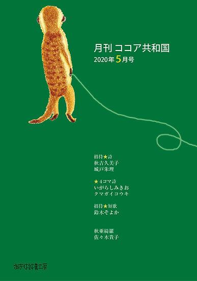月刊ココア共和国 2020年5月号(vol.2)