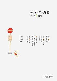 月刊ココア2021年1月号
