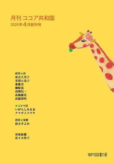 月刊ココア共和国 2020年4月号(vol.1)