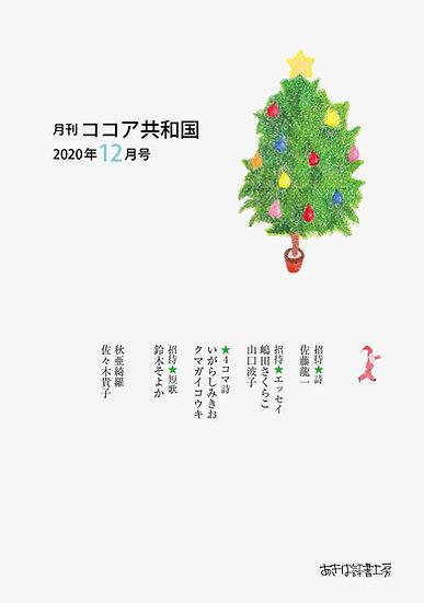 月刊ココア共和国2020年12月号(vol.9)