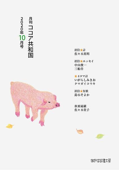 月刊ココア共和国 2020年10月号(vol.7)