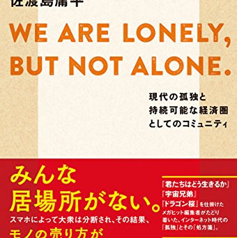 WE ARE LONELY,BUT NOT ALONE