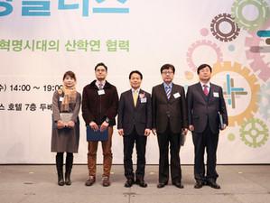 2016 한국산학연협회장상 수상 / 2016 Awarded the prize from the Korea Association of Industry-Academia