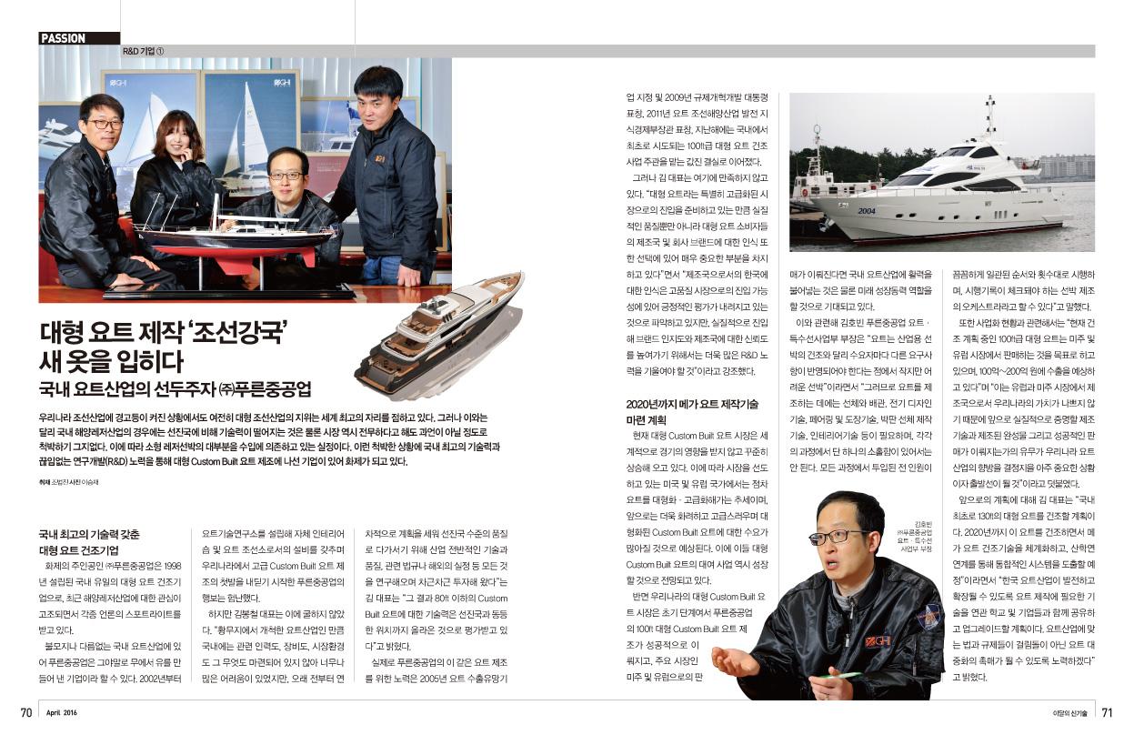 이달의 신기술 잡지 인터뷰