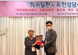 GC녹십자지놈 기창석 대표, 한국희귀질환재단 감사패 수상