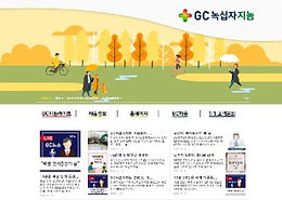 GC녹십자지놈, 공식 블로그 개설… 고객 소통 강화