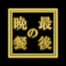 最後の晩餐ロゴ.png