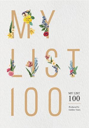 MYLIST100.jpg