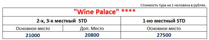 Wine Palace.PNG