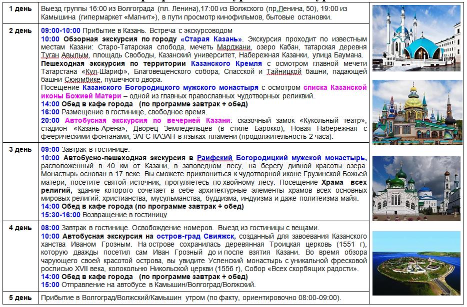 Казань.PNG